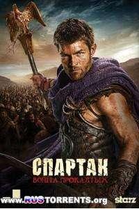 Спартак: Война проклятых (3 сезон) | HDTVRip | LostFilm