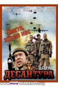 Десантура [01-08 из 08] | DVDRip