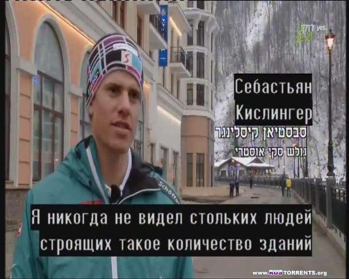 Путинские игры   SatRip   Sub