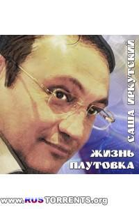Саша Иркутский - Жизнь плутовка