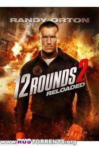 12 раундов: Перезагрузка   BDRip 720p