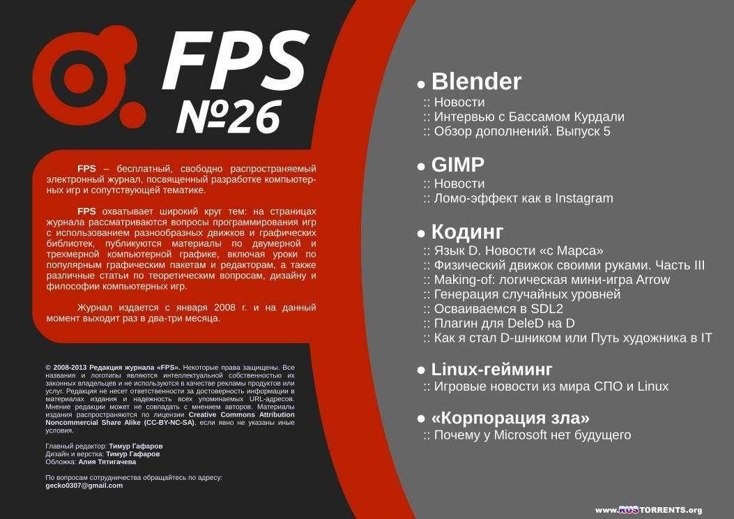 FPS  №26