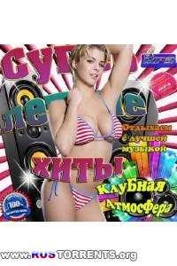 VA - Супер летние хиты. Клубная атмосфера | MP3