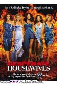 Отчаянные домохозяйки | Сезоны 1-8 | (2004-2012) | WEBDLRip | Невафильм