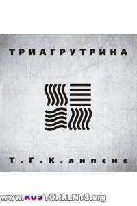 Триагрутрика - Т.Г.К.липсис | MP3
