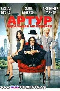 Артур. Идеальный миллионер | HDRip