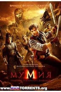 Мумия: Гробница Императора Драконов | BDRip 1080p