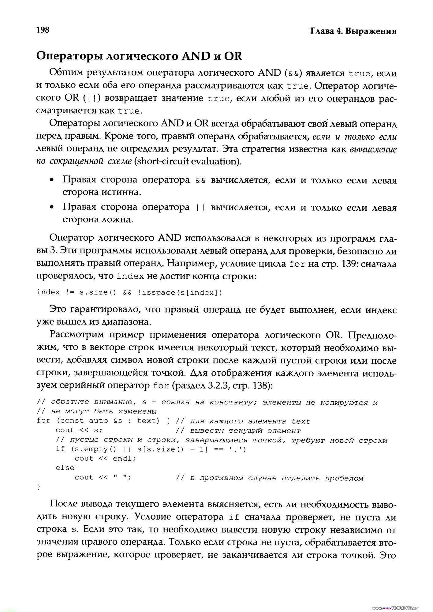 Язык программирования C++. Базовый курс. 5-е издание  | DJVU