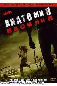 Анатомия насилия | DVDRip