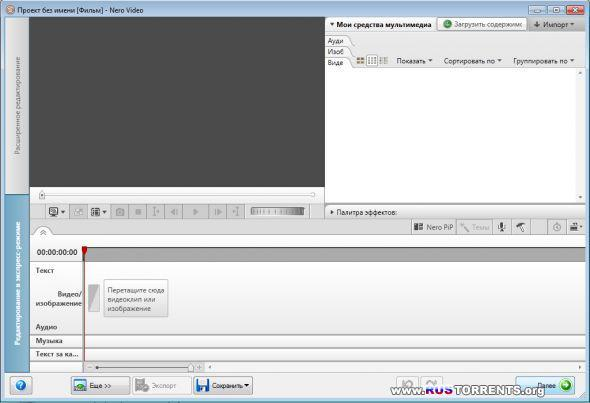 Nero 12 Multimedia Suite Platinum HD v12.5.01900 (2013/ML/RUS)