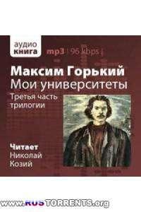 Максим Горький - Мои университеты
