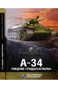 И.Г. Желтов, А.Ю. Макаров - А-34. Рождение