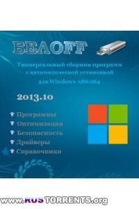 Сборник программ - БЕЛOFF USB 2013.10 | PC