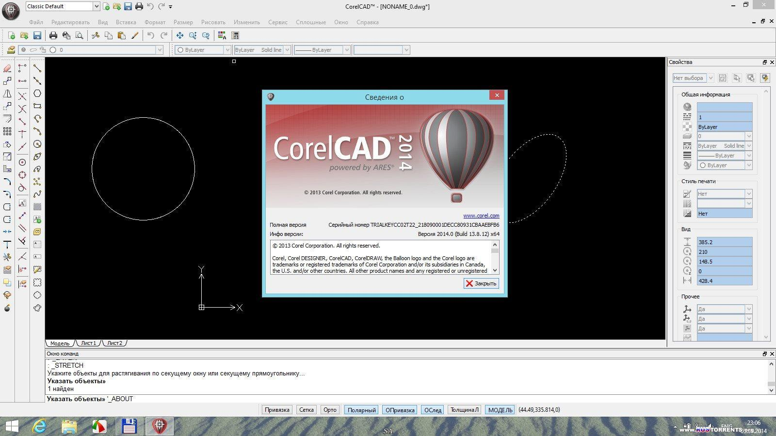 CorelCAD 2014.0 Build 13.8.12 x64 +  RePack by D!akov