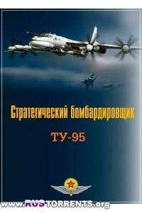 Легендарные самолеты. ТУ-95. Стратегический бомбардировщик | SATRip