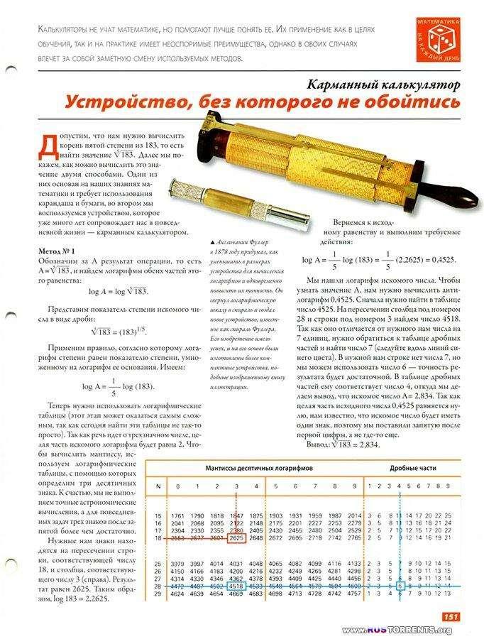 Занимательные головоломки [№ 01-60] | PDF