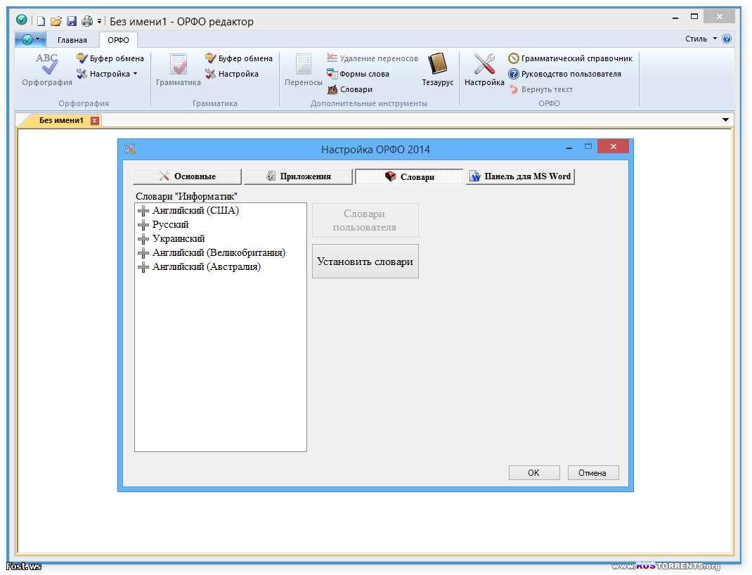 ОРФО 2014 Максимальная 14.3.5 - Программа проверки орфографии
