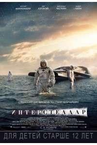 Интерстеллар | BDRemux 1080p | IMAX | Лицензия