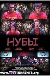 Нубы   HDTVRip 720