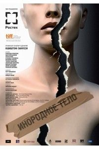 Инородное тело | WEB-DLRip | iTunes