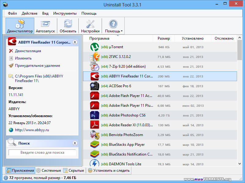 Uninstall Tool 3.3.1 Build 5310 Final | PC | + Repack & Portable by KpoJIuK