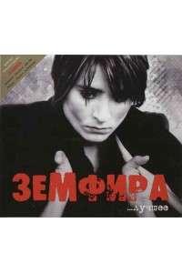 Земфира - ...лучшее [2CD] | MP3