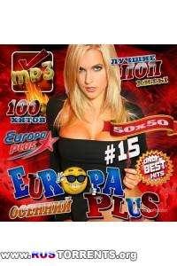Сборник - Europa Plus №15 Осенний