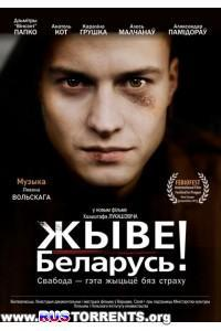 Жыве Беларусь! | DVDRip | Лицензия