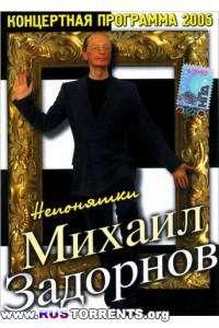 Михаил Задорнов. Непонятки