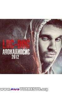 Loc-Dog - Апокалипсис 2012