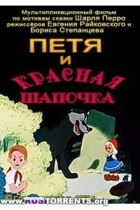 Петя и Красная Шапочка | DVDRip