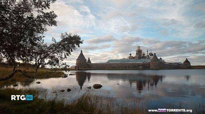 Путешествие на Соловецкие острова | HDTVRip
