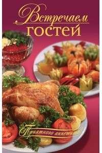 Оксана Узун | Встречаем гостей | FB2
