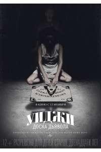 Уиджи: Доска Дьявола | BDRip 720p | Лицензия