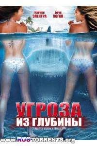 Угроза из глубины / Атака двухголовой акулы | HDRip | Лицензия