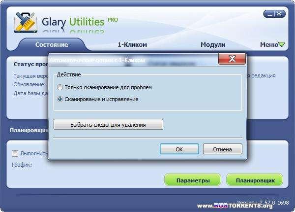 Glary Utilities Pro v2.52.0.1698 Final + Portable (2013)