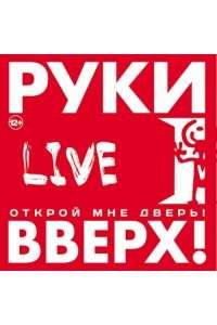 Руки Вверх - Открой Мне Дверь (Live) | MP3