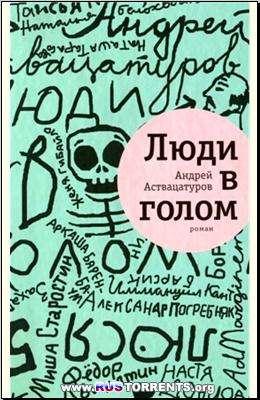 200 самых смешных книг по версии Лепрозориума.