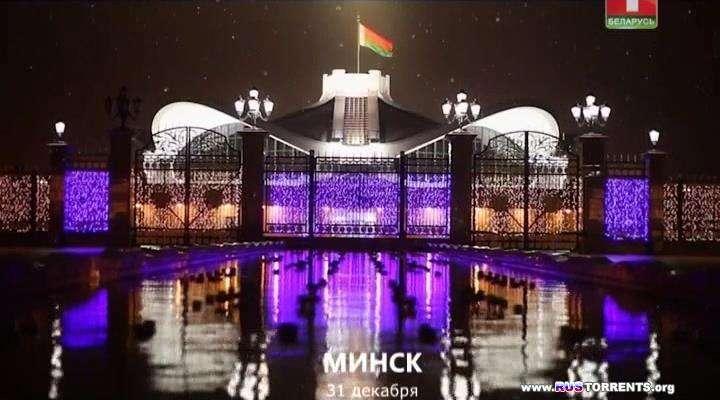 Новогоднее поздравление Президента Республики Беларусь Лукашенко А.Г.   DVBRip