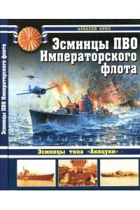 Алексей Орел - Эсминцы ПВО Императорского флота | PDF