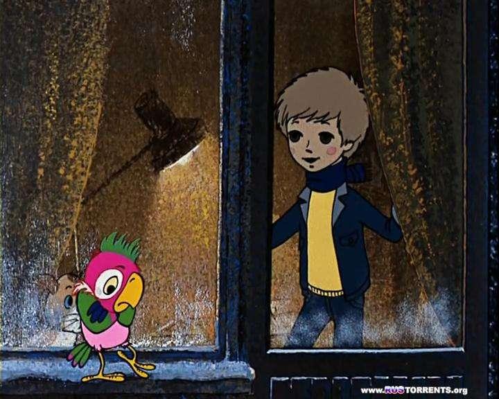 Возвращение блудного попугая (3 выпуска)