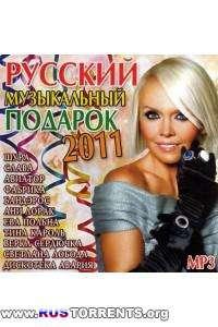 VA - Русский музыкальный подарок