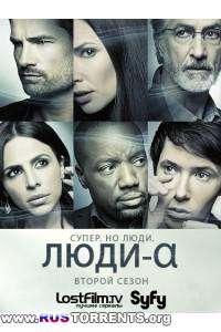 Люди Альфа [S02] | WEB-DLRip | LostFilm