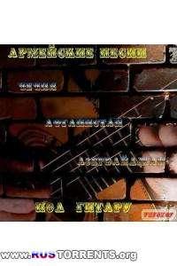 VA - Армейские песни под гитару