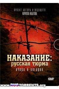 Наказание: Русская тюрьма вчера и сегодня [01-18 из 18] | DVDRip