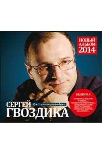 Сергей Гвоздика - Грехом истерзана душа | MP3