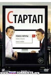 Стартап | DVDRip | Лицензия