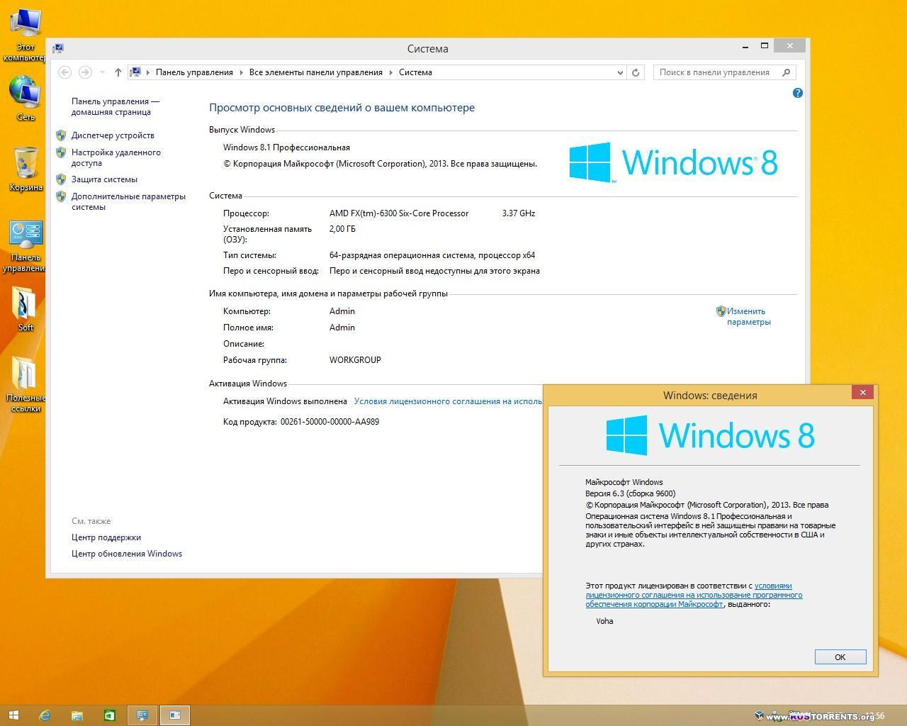 Windows 8.1 Professional VL х86/х64 by sibiryak v.20.09 RUS