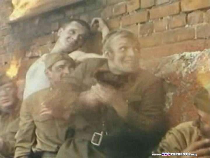 Я - русский солдат | TVRip