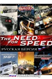 Need for Speed: Антология | PSP
